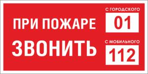 Знак При пожаре звонить 01, 112 – заказать изготовление и купить в Москве пожарный знак